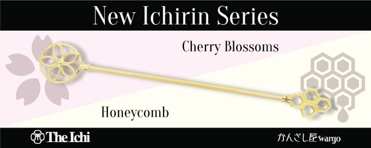 Ichirinかんざし Cherry Blossoms/Geometry - honeycomb