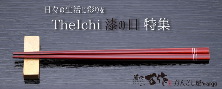 TheIchi 漆の日特集